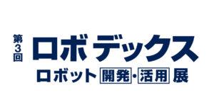 【ロボデックス】第3回ロボデックス出展のお知らせ