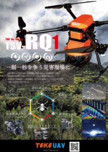 【JAPANDRONE展2019】防水ドローンTSV-RQ1出展のお知らせ