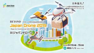 【JAPAN DRONE】JAPAN DRONE展2019出展のお知らせ