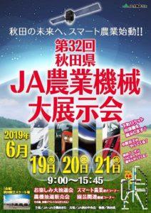 第32回秋田県JA農業機械大展示会に出展のお知らせ