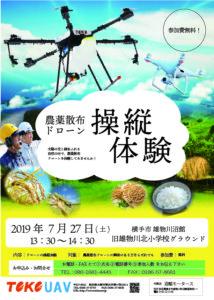【無料体験会】2019.07.27ドローン操縦体験会実施のお知らせ【横手】