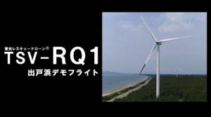 【お知らせ】YouTube更新しました<TSV-RQ1 出戸浜デモフライト>